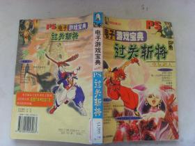 PS电玩超人.N0.3-电子游戏宝典:过关斩将 龙在江湖(两本合售).