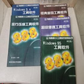电脑报888工具软件系列丛书修订版5本。