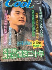 张国荣飞跃乱世情迷珍藏版(共4本出售)