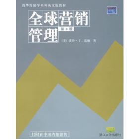 全球营销管理  WAREN 第6版 9787302047612 清华大学出版社