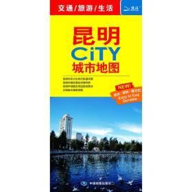 昆明city城市地图