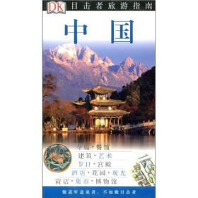 9787503240539-ha-目击者旅游指南:中国