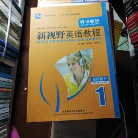 """普通高等教育""""十一五""""国家级规划教材:新视野英语教程(听说教程)(教师用书1)(第2版)"""