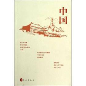 中国(2012日文)