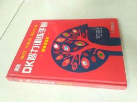 DK智力训练手册(思维练起来)精装