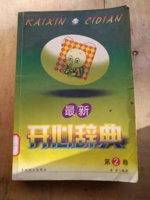 最新开心辞典【第2卷】