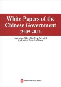 中国政府白皮书(2009-2011)