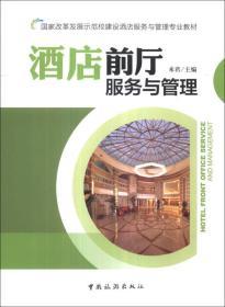 国家改革发展示范校建设酒店服务与管理专业教材:酒店前厅服务与管理