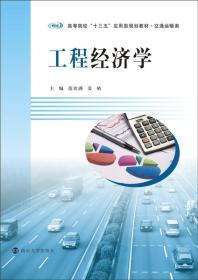 """高等院校""""十三五""""应用型规划教材·交通运输类:工程经济学"""