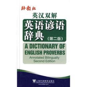 外教社英汉双解英语谚语辞典(第2版)