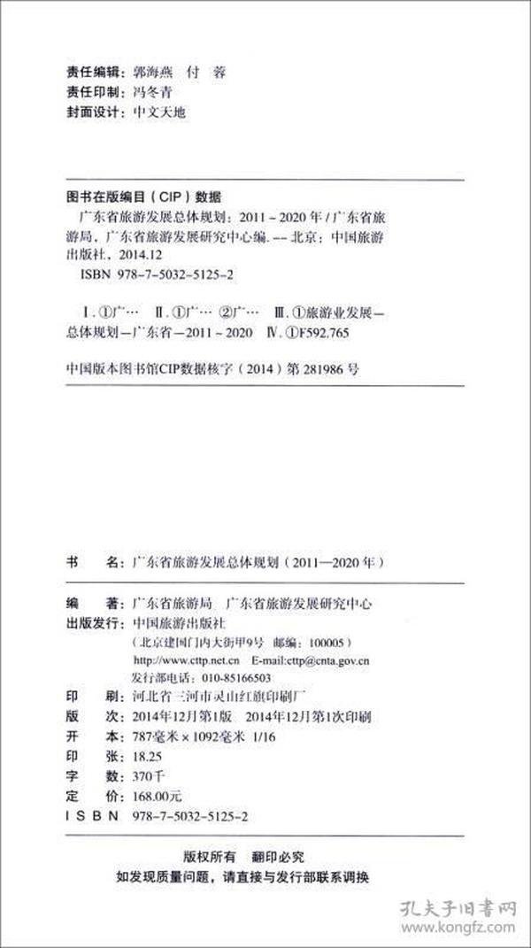 广东省旅游发展总体规划(2011-2020年)