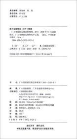 9787503251252-hs-广东省旅游发展总体规划(2011-2020)