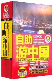 自助游中国(第10版 2015年全新升级版)