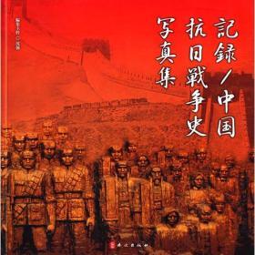 中国抗日战争画史新编(日文版)