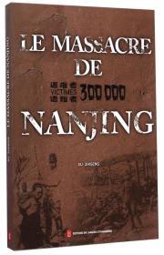 南京大屠杀-新编-法文