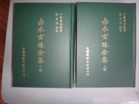 中国医药丛书: 赤水玄珠全集 上下册  32开精装,,,,,,,,。。,,