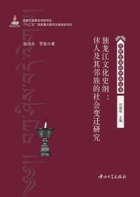 独龙江文化史纲:俅人及其邻族的社会变迁研究