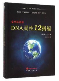 克里昂讯息:DNA灵性12揭秘
