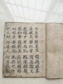 特稀见的手抄百家姓,书法漂亮。