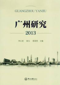 广州研究(2013)