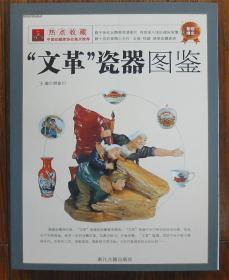 文革瓷器图鉴