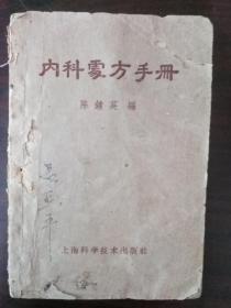 内科处方手册