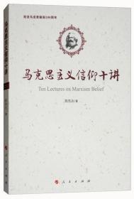 马克思主义信仰十讲:纪念马克思诞辰200周年