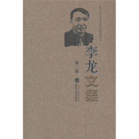 李龙文集(第2卷)