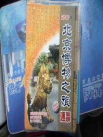北京博物之旅通票(2010)