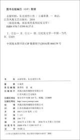 雨花忠魂-雨花英烈系列纪实文学-去留肝胆:朱克靖烈士传 王成
