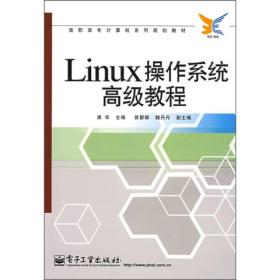 高职高专计算机系列规划教材:Linux操作系统高级教程