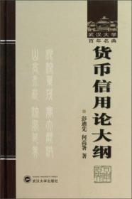 (精)武汉大学百年名典:货币信用论大纲武汉大学彭迪先、何高9787307100534