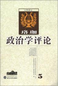 珞珈政治学评论(第5卷)武汉大学珞珈政治学评论》编辑委员会 编9787307101609