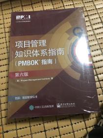 项目管理知识体系指南 PMBOK指南 第6版【包括:项目管理标准】【全新··未破外塑封··原价228元现价150元】中间