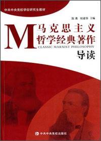 马克思主义哲学经典著作导读