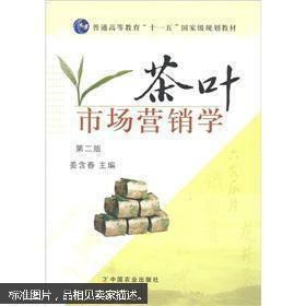 茶叶市场营销学