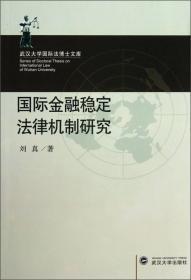 武汉大学国际法博士文库:国际金融稳定法律机制研究