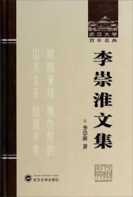 (精)武汉大学百年名典:李崇淮文集武汉大学李崇淮9787307110328