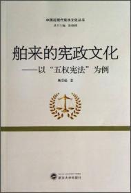 """舶来的宪政文化:以""""五权宪法""""为例武汉大学易顶强9787307110342"""
