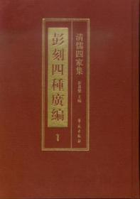 清儒四家集彭刻四种广编(16开精装 全13册 原箱装
