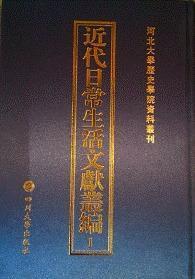 近代日常生活文献丛编16开精装 全70册