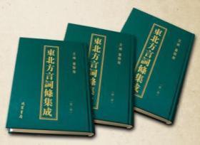 东北方言词条集成16开精装  全四册