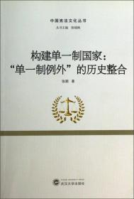"""中国宪法文化丛书:构建单一制国家:""""单一制例外""""的历史整合武汉大学张颖9787307117747"""