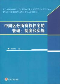 中国区分所有权住宅的管理:制度和实施