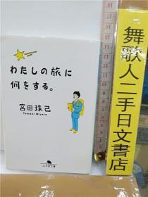 宫田珠己     わたしの旅に何をする     64开幻冬舍文库读物     日文原版