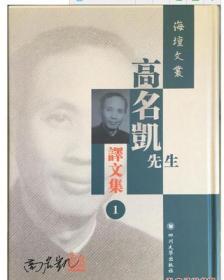 高名凯先生译文集(16开精装 全12册)