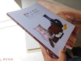 2017凤凰国际五周年拍卖会 藏古集珍 瓷器.玉器.杂项专场