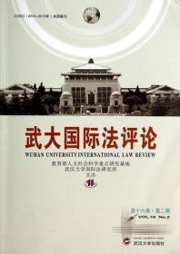 武大国际法评论(第16卷·第2期)