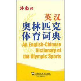 英汉奥林匹克体育词典