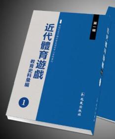 近代体育游戏教育史料汇编第一辑 16开精装 全十一册